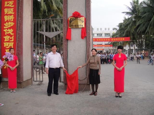 音乐学院中学v中学培训基地在屯昌艺术挂牌成立做高中女生俯卧撑图片