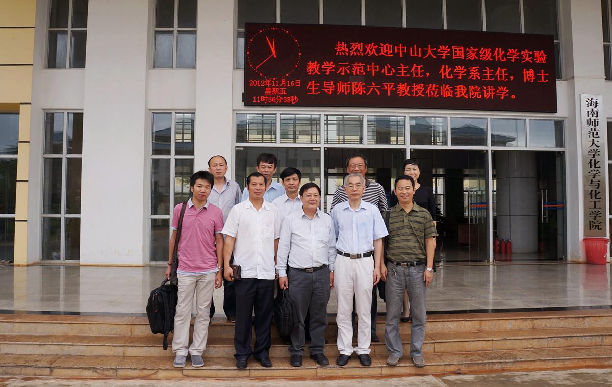 中山大学陈六平教授,中国科技大学汪志勇教授应邀到我
