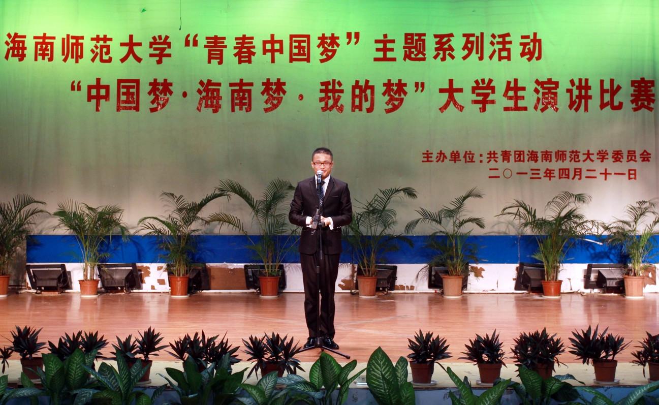 """""""中国梦·海南梦·我的梦""""大学生演讲比赛隆重举行"""